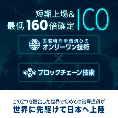 規格外ICO