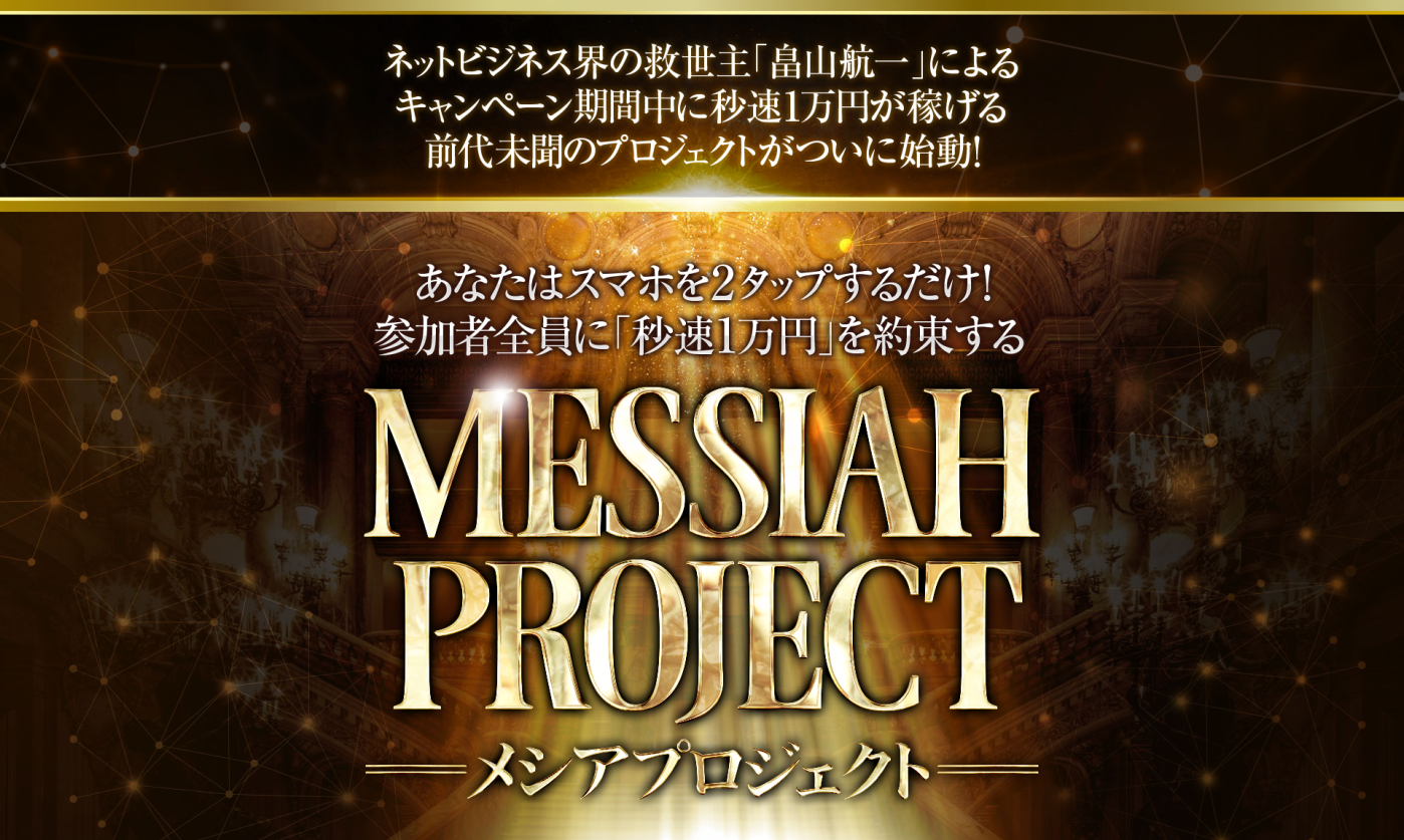 MESSIAH PROJECT