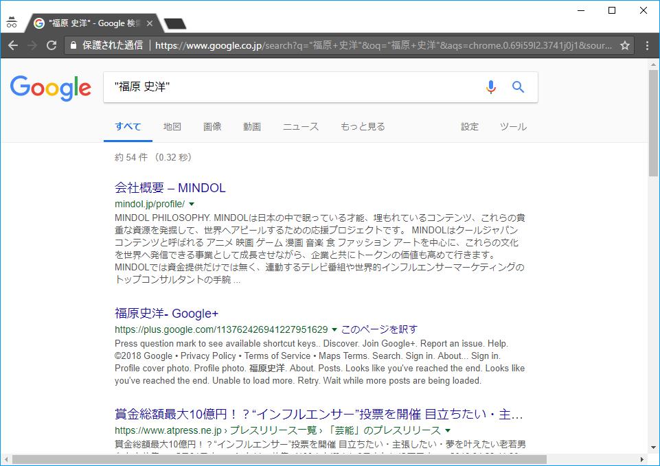 Google検索「福原 史洋」