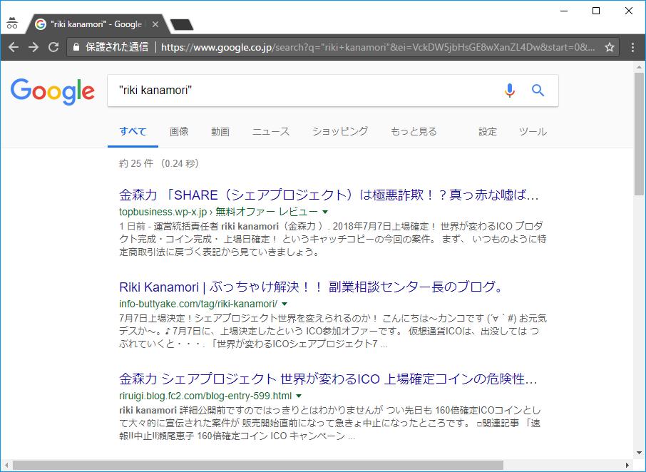 SHAREプロジェクト Google検索結果