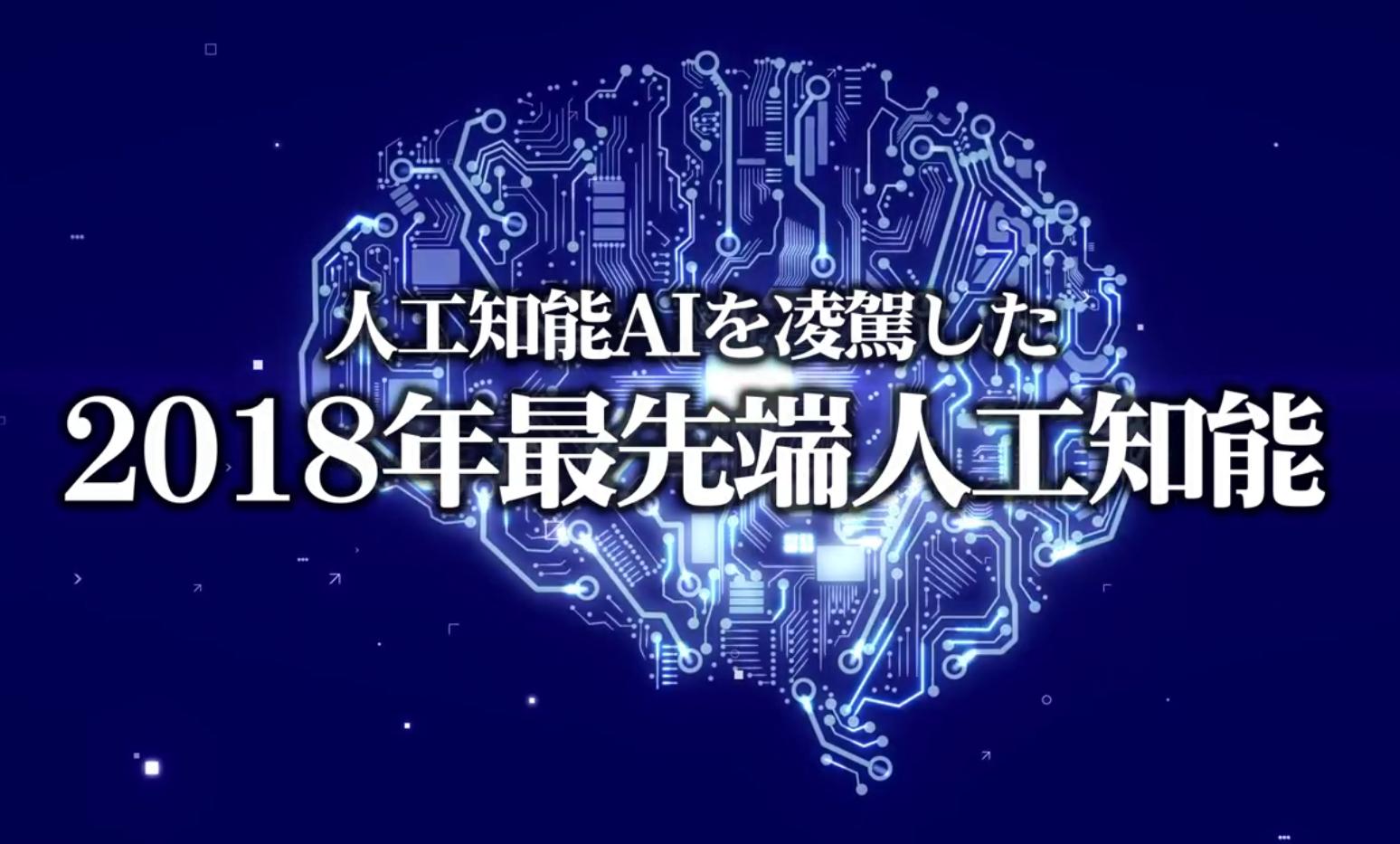 人工知能AIを凌駕した2018年最先端人工知能