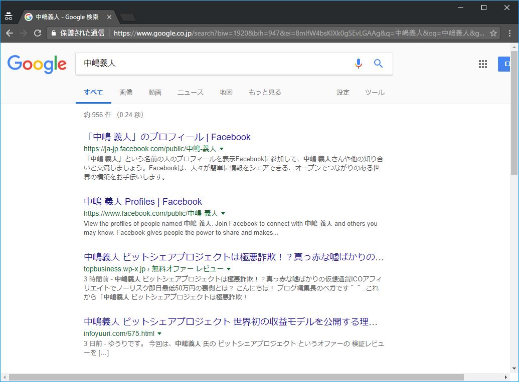 Google検索「中嶋義人」