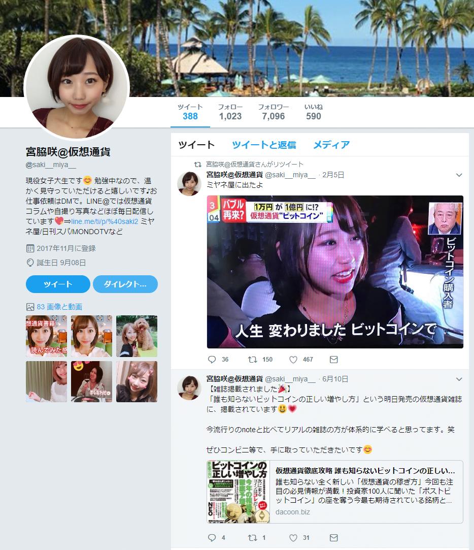 Twitter「宮脇咲」