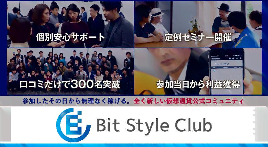 Bit Style Club