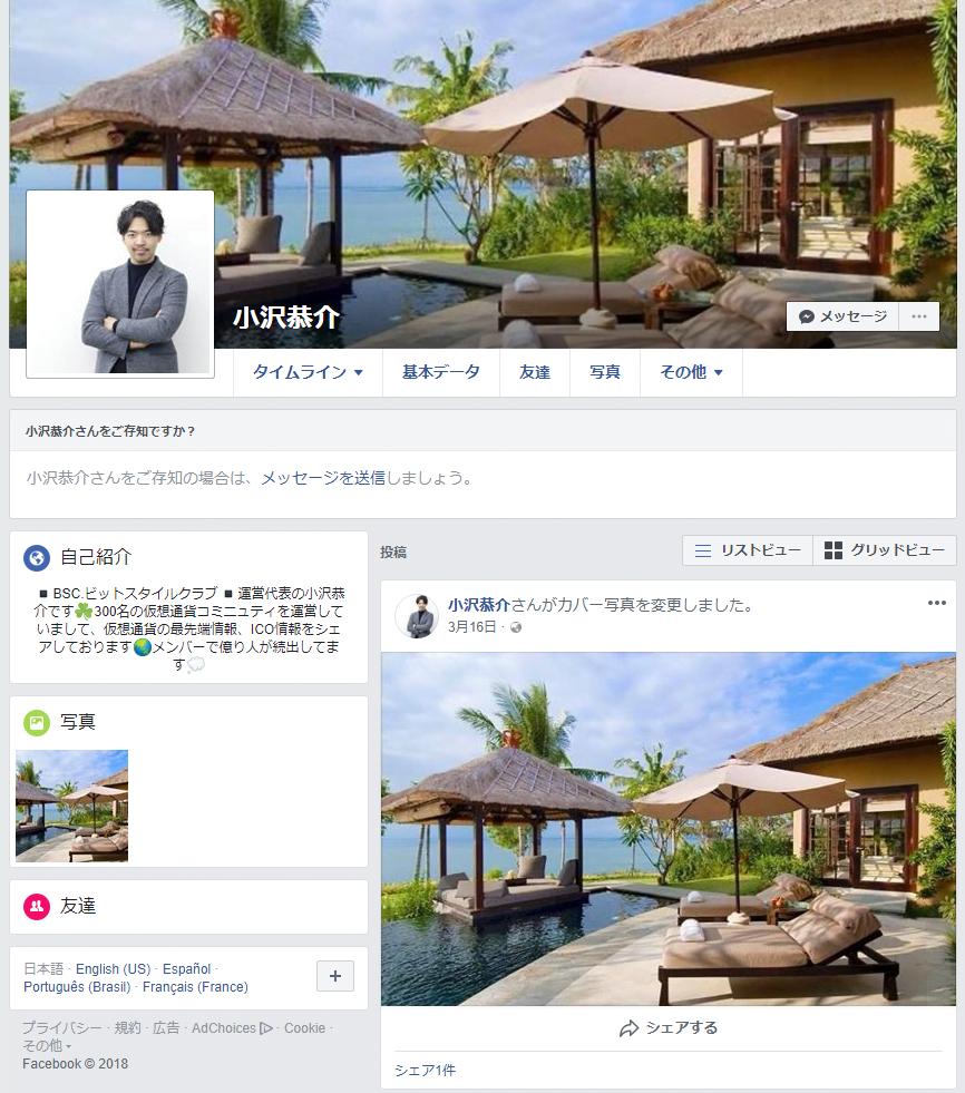 Facebook「小沢恭介」