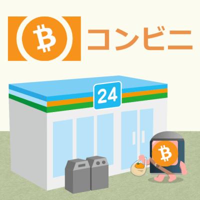 Bitcoin Cash コンビニ