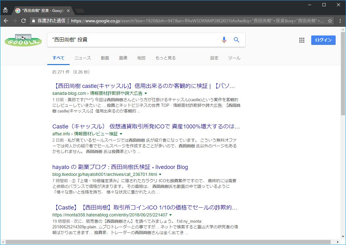 Google検索「西田尚樹」