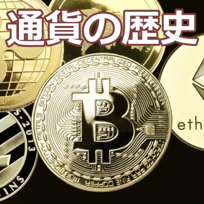 通貨の歴史