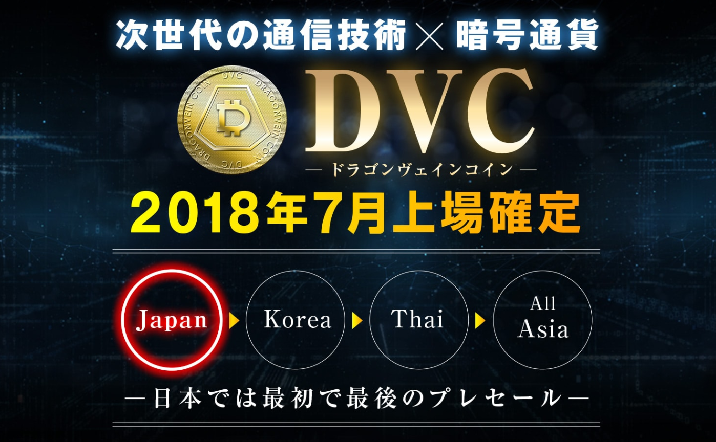 DRAGONVEIN COIN