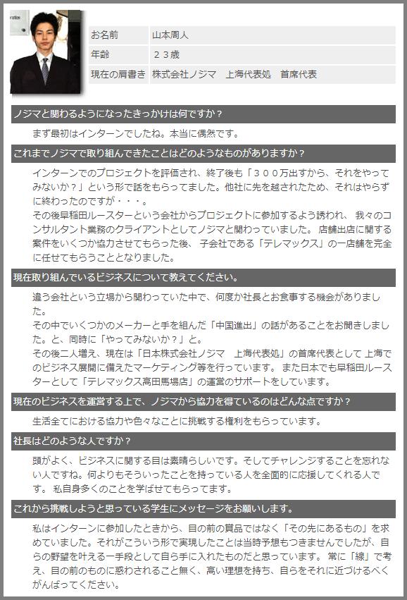 Nojima株式会社