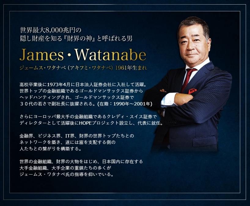 JAPAN HOPE PROJECT「ジェームスワタナベ」
