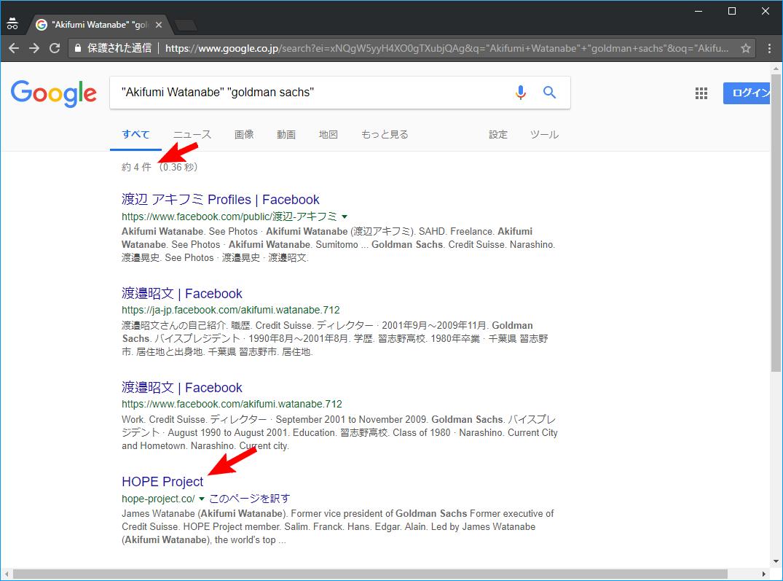 "Google検索「""Akifumi Watanabe"" ""goldman sachs""」"