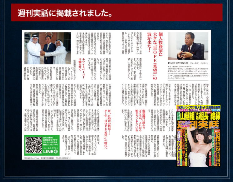 JAPAN HOPE PROJECT 週刊実話