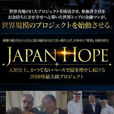 JAPAN HOPE PROJECT