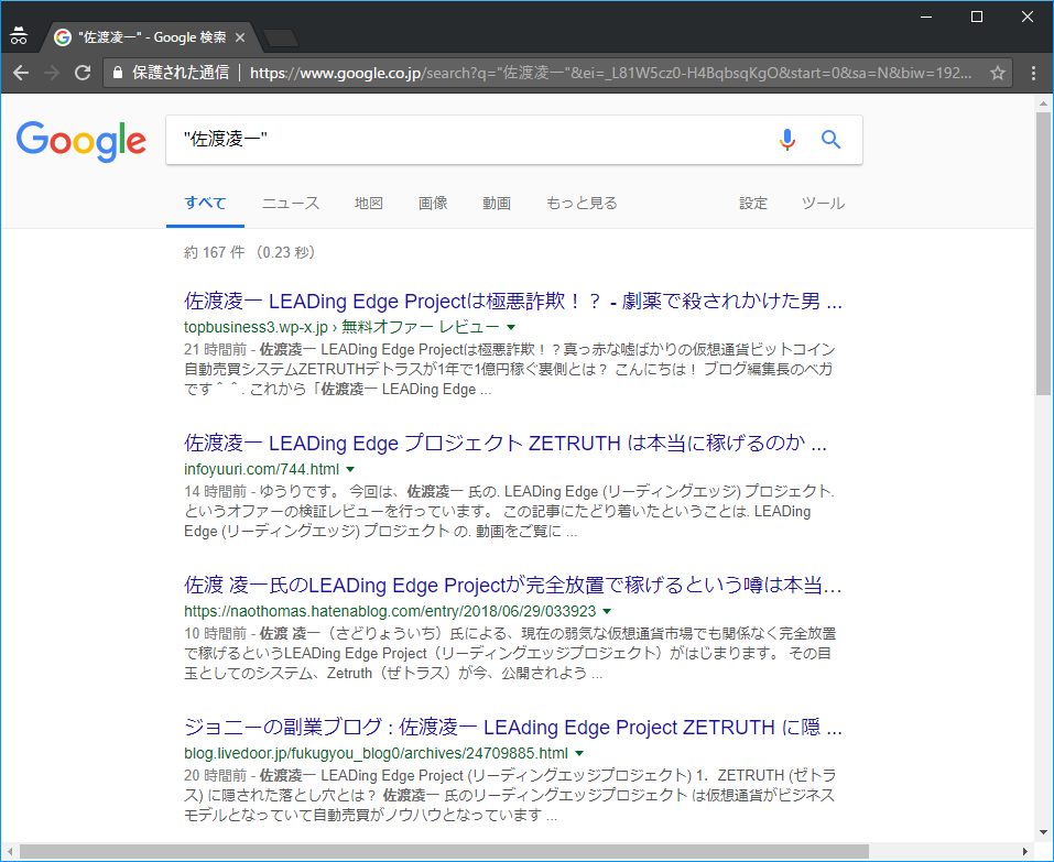 Google検索「佐渡凌一」