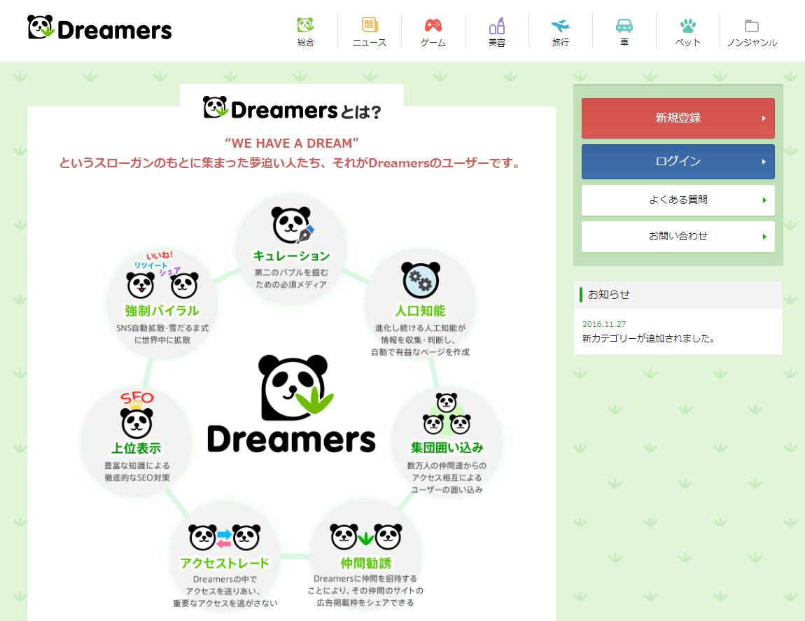 キュレーションサイト「Dreamers」