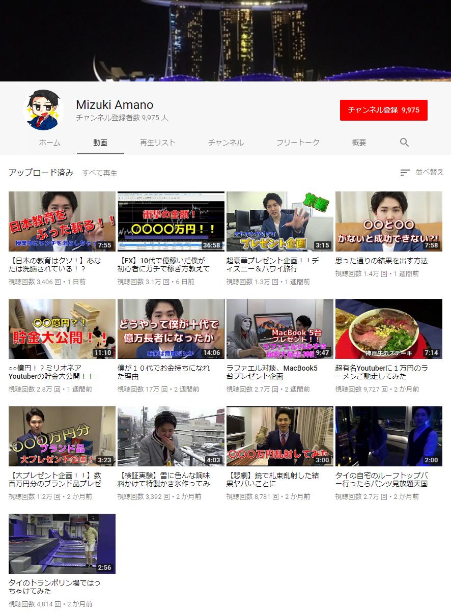 天野みずき Youtube