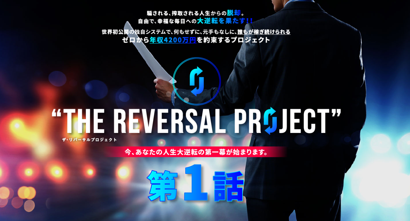THE REVERSAL PROJECT