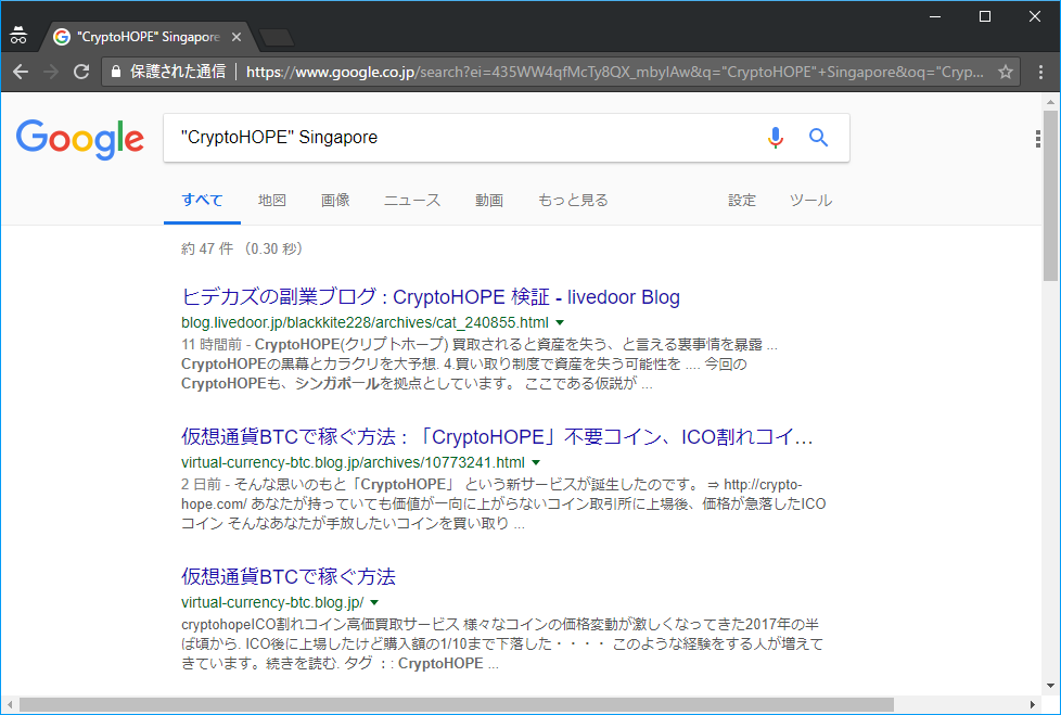 Google検索「CryptoHOPE」