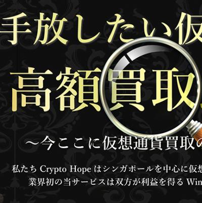 Crypto HOPE