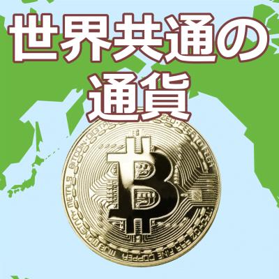 世界共通の通貨
