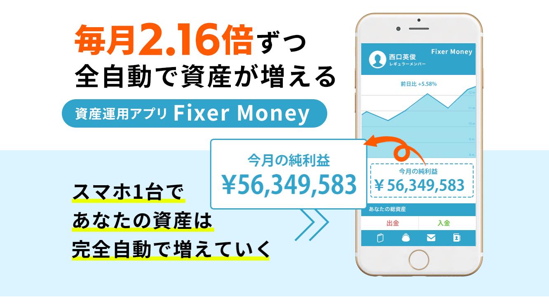 Fixer Money