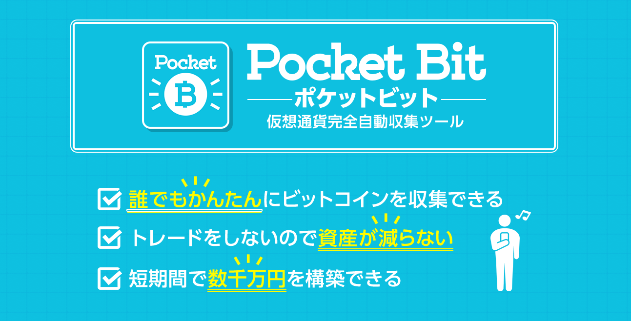 Pocket Bit