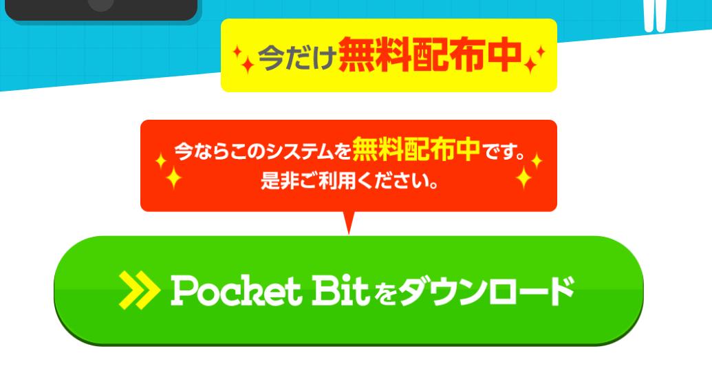 Pocket Bitをダウンロード