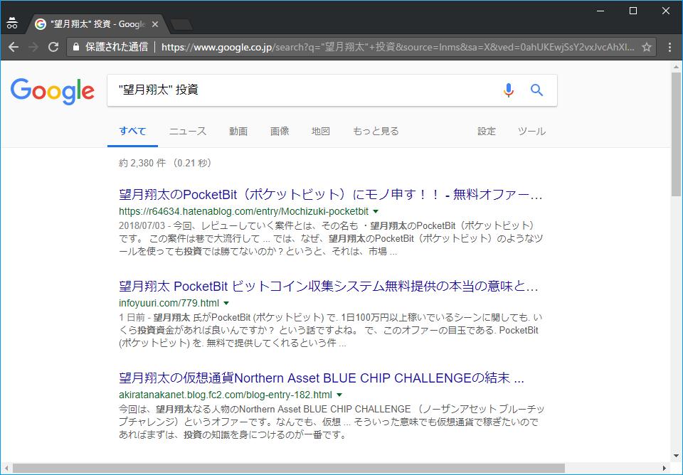 "Google検索「""望月翔太"" 投資」"