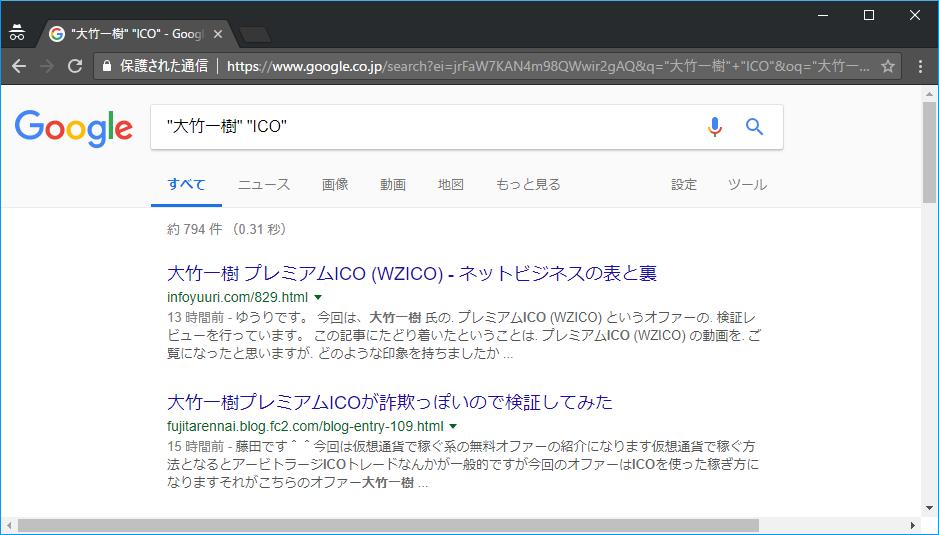Google検索「大竹一樹 ICO」