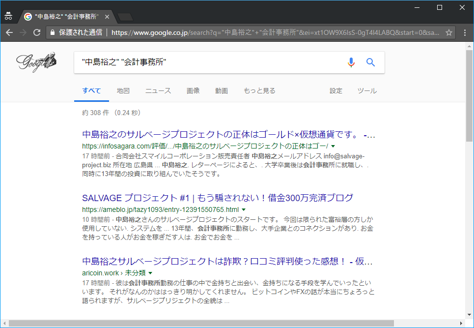Google検索「中島裕之」