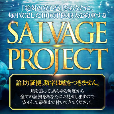 SALVAGE PROJECT