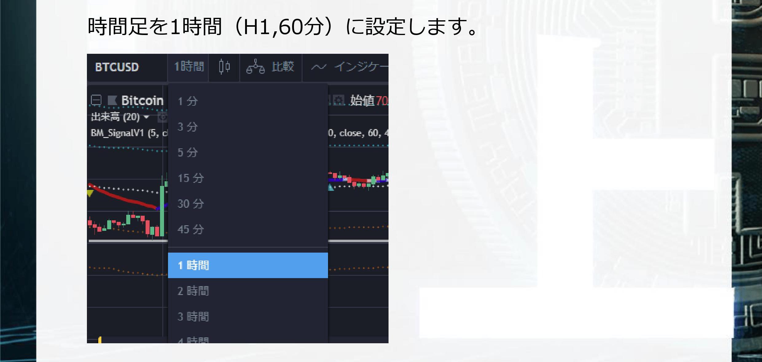BIT-Matick マニュアル
