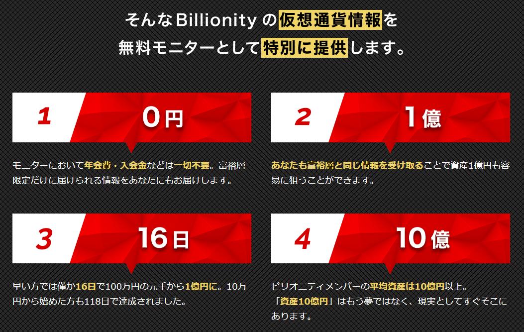 Billionity