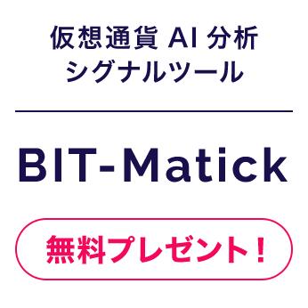 BIT-Matick