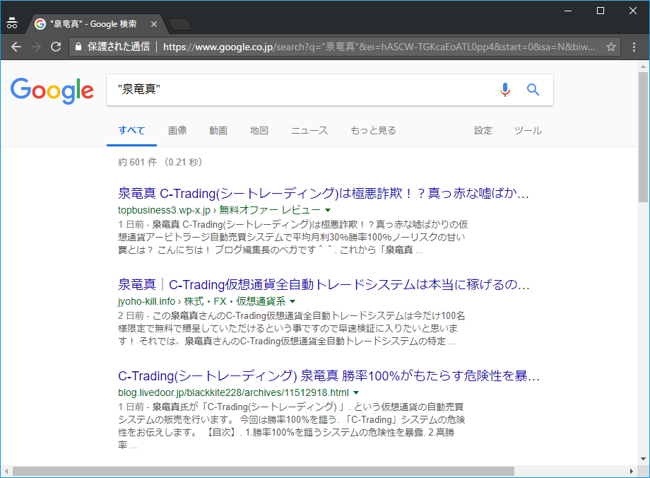 Google検索 泉竜真