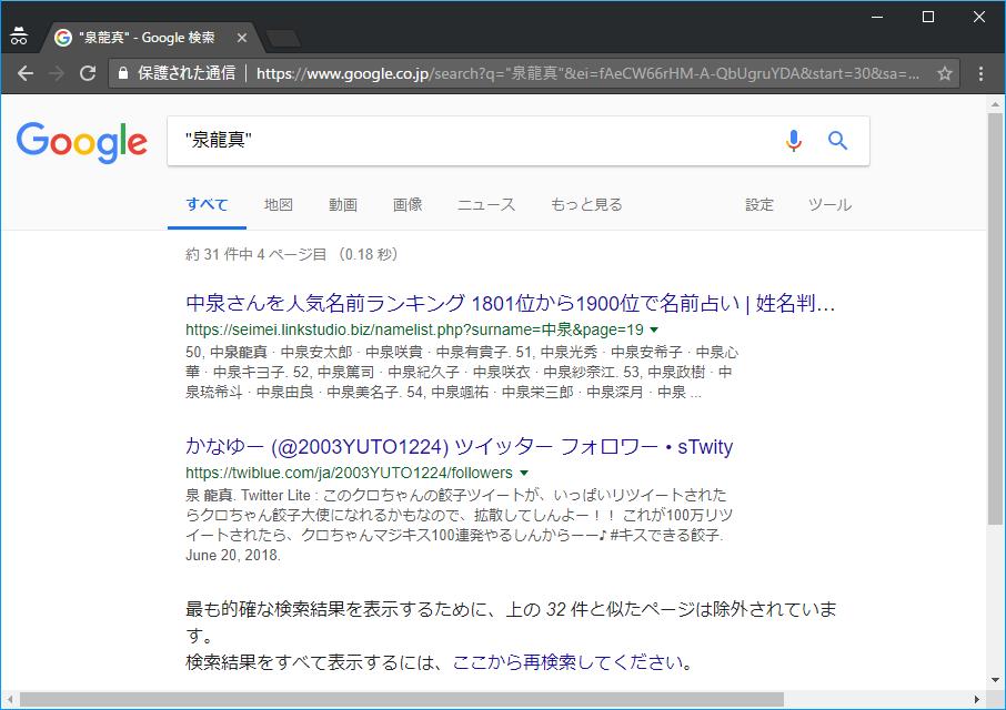 Google検索 泉龍真