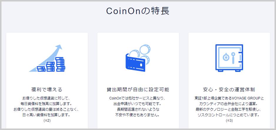 CoinOnの特徴