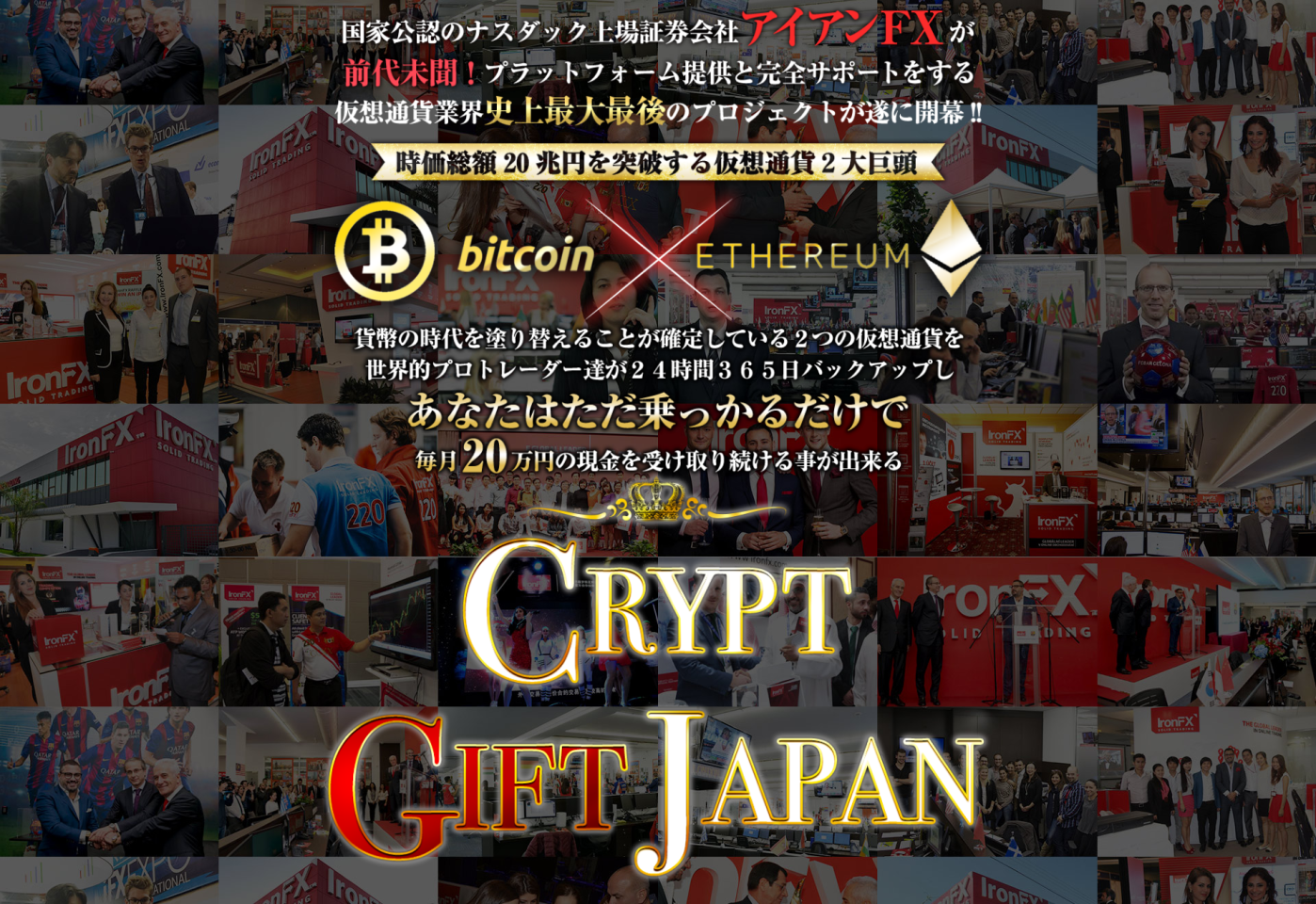 CRYPTO GIFT JAPAN