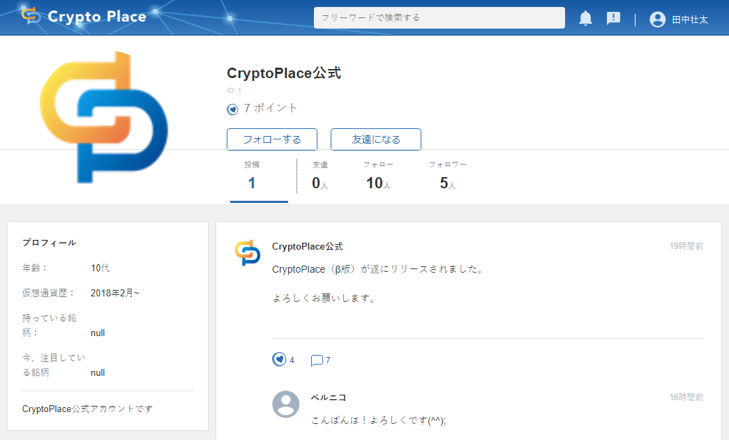 Crypto Place フォローする