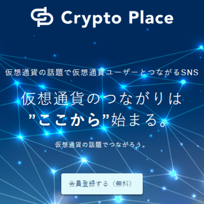 Crypto Place