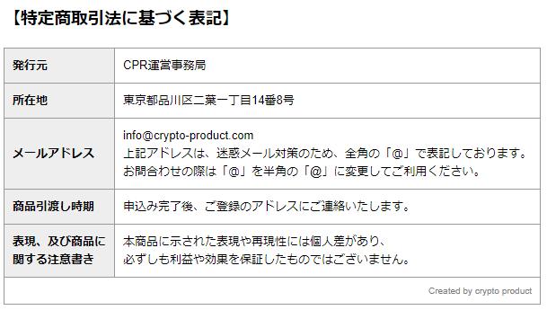 CRYPTO PRODUCT 特定商取引法に基づく表記