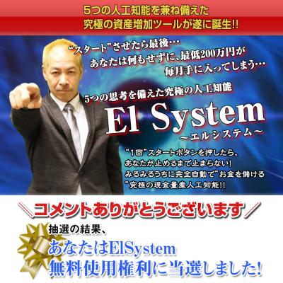 完全無欠プロジェクト El System