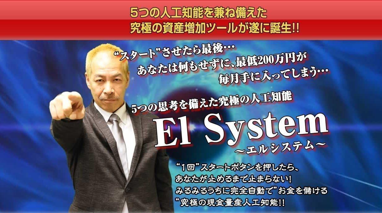 EL System(エルシステム)