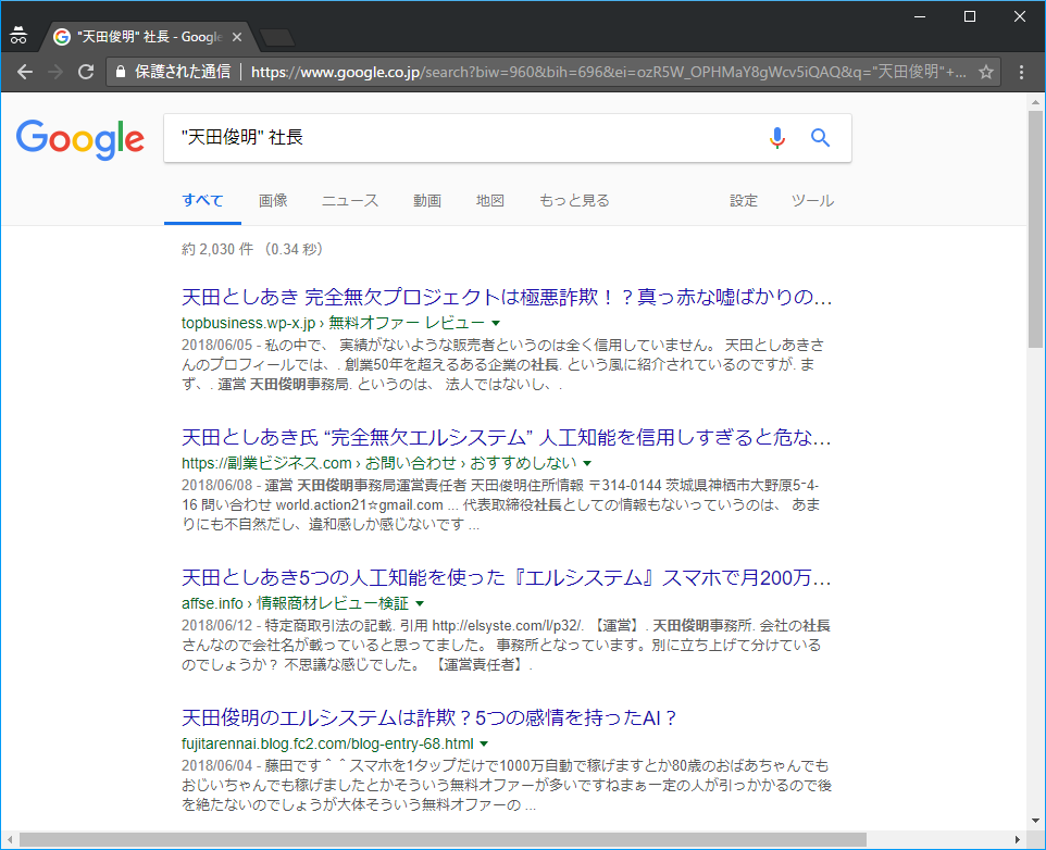 Google検索「天田俊明」