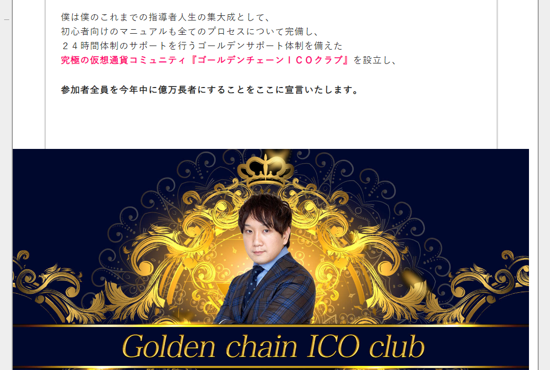 Golden Chain ICO club
