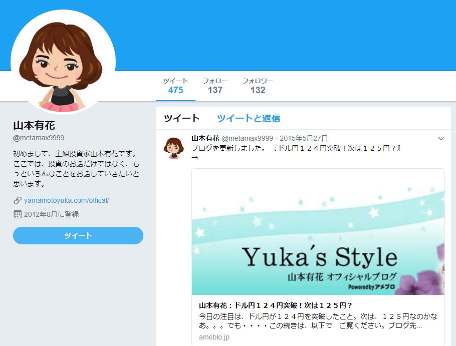 山本有花 Twitterアカウント