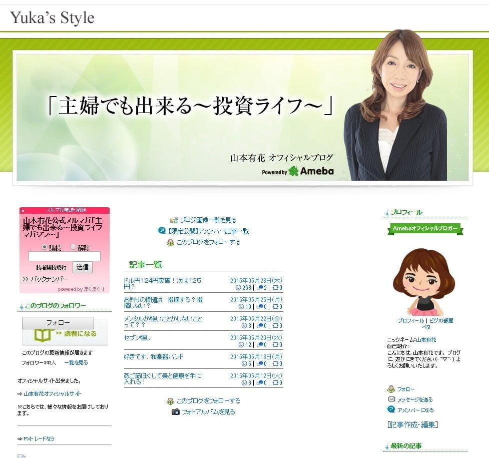 Yuka's Style 主婦でもできる~投資ライフ~