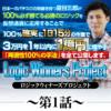 Logic Winners Project