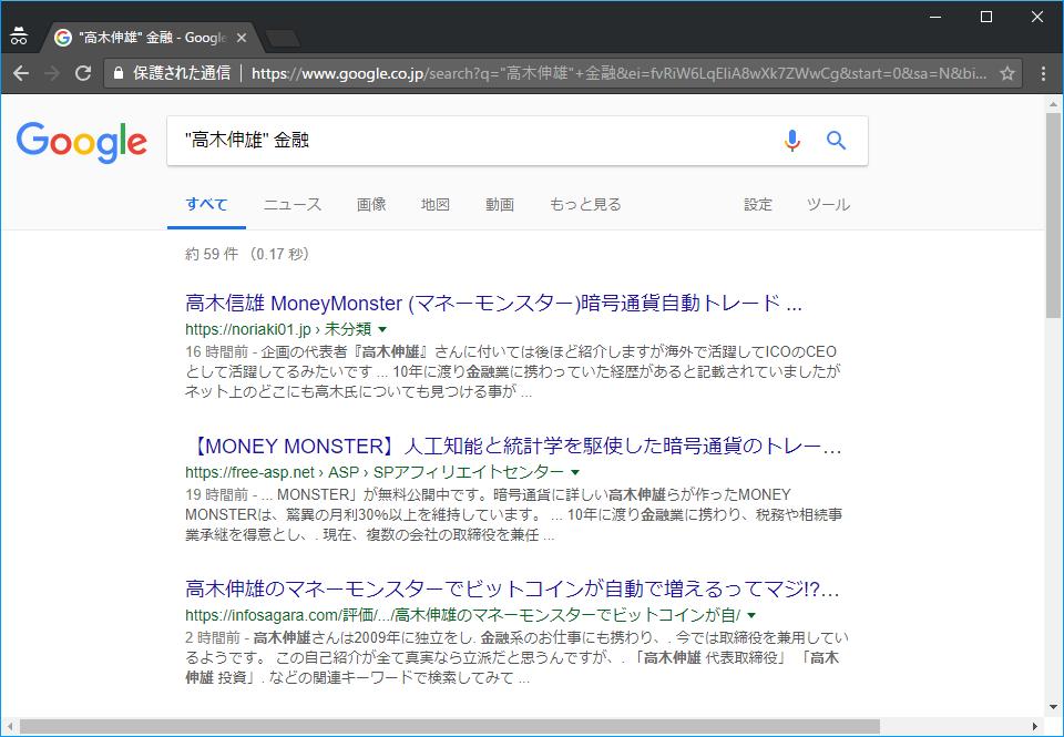 Google検索「高木伸雄」